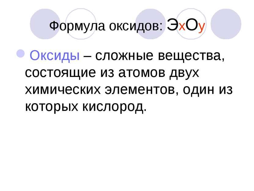 Формула оксидов: ЭхОу Оксиды – сложные вещества, состоящие из атомов двух хим...