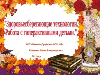 МОУ «Ликино –Дулёвская ООШ №2» Кузьмина Мария Владимировна 2011 год