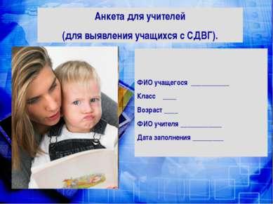 Анкета для учителей (для выявления учащихся с СДВГ). ФИО учащегося __________...