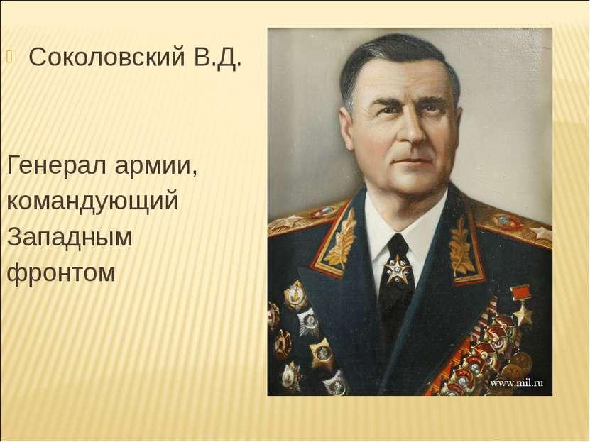 Соколовский В.Д. Генерал армии, командующий Западным фронтом