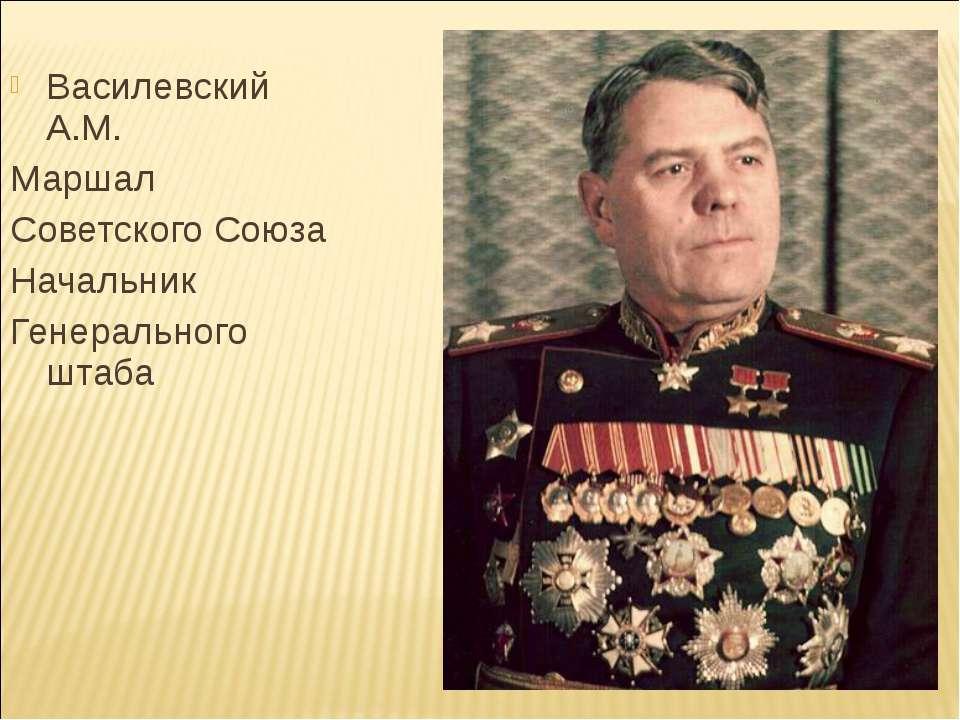 Василевский А.М. Маршал Советского Союза Начальник Генерального штаба