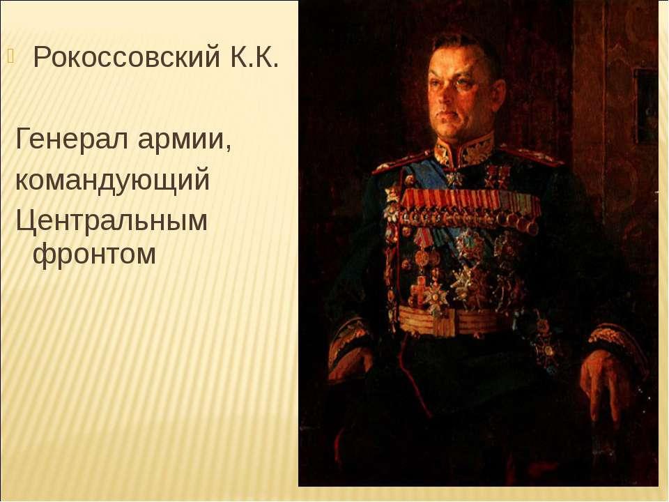 Рокоссовский К.К. Генерал армии, командующий Центральным фронтом