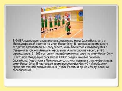 В ФИБА существует специальная комиссия по мини-баскетболу, есть и Международн...