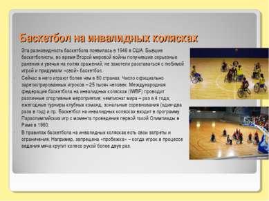 Баскетбол на инвалидных колясках Эта разновидность баскетбола появилась в 194...