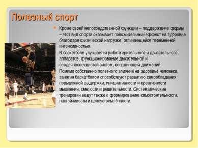 Полезный спорт Кроме своей непосредственной функции – поддержание формы – это...