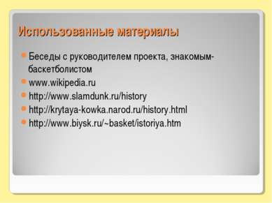 Использованные материалы Беседы с руководителем проекта, знакомым-баскетболис...
