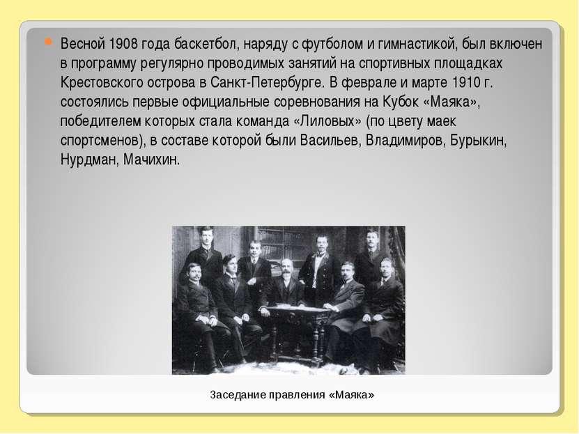 Весной 1908 года баскетбол, наряду с футболом и гимнастикой, был включен в пр...