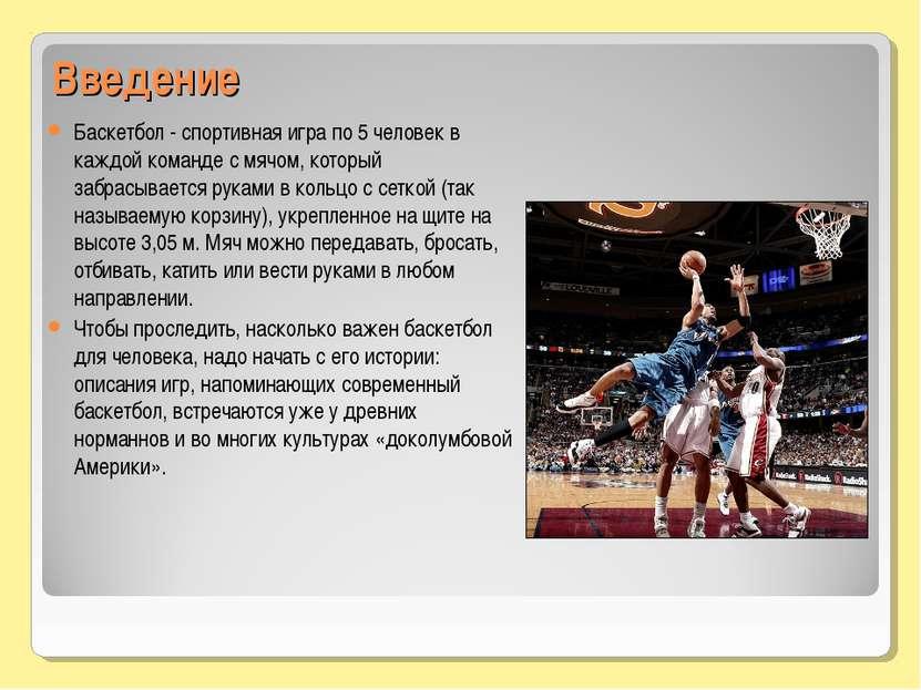Введение Баскетбол - спортивная игра по 5 человек в каждой команде с мячом, к...
