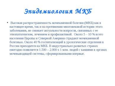 Эпидемиология МКБ Высокая распространенность мочекаменной болезни (МКБ) как в...