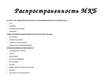 Распространенность МКБ В СТРАНАХ СНГ СУЩЕСТВУЮТ ОБЛАСТИ, ГДЕ ЭТО ЗАБОЛЕВАНИЕ ...