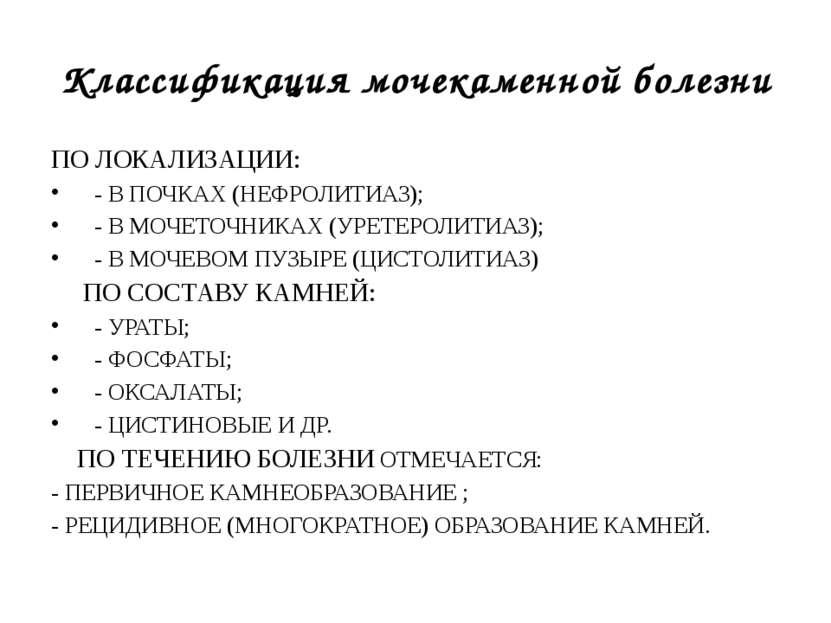 Классификация мочекаменной болезни ПО ЛОКАЛИЗАЦИИ: - В ПОЧКАХ (НЕФРОЛИТИАЗ); ...
