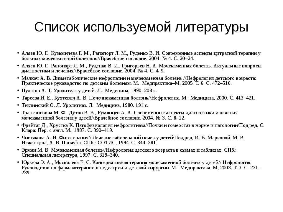 Список используемой литературы Аляев Ю. Г., Кузьмичева Г. М., Рапопорт Л. М.,...