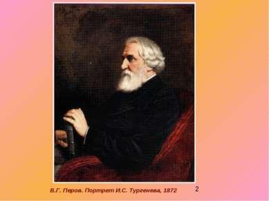 В.Г. Перов. Портрет И.С. Тургенева, 1872