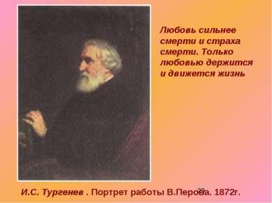И.С. Тургенев . Портрет работы В.Перова. 1872г. Любовь сильнее смерти и страх...