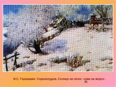 И.С. Горюшкин- Сорокопудов. Солнце на лето- зима на мороз .