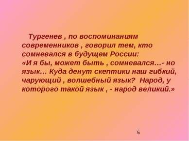 Тургенев , по воспоминаниям современников , говорил тем, кто сомневался в буд...