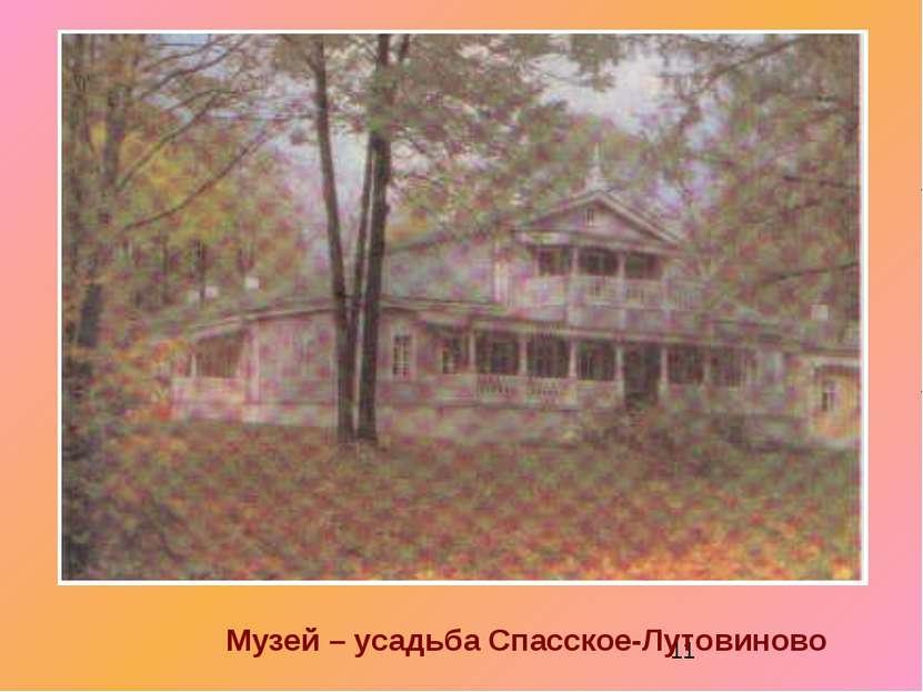 Музей – усадьба Спасское-Лутовиново
