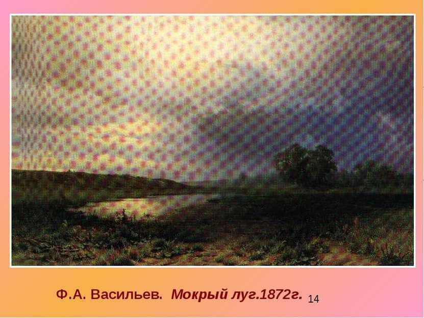 Ф.А. Васильев. Мокрый луг.1872г.