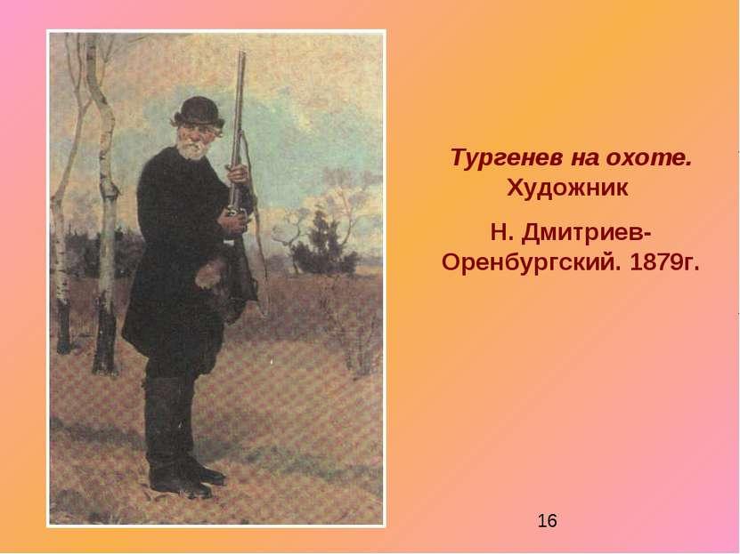 Тургенев на охоте. Художник Н. Дмитриев-Оренбургский. 1879г.