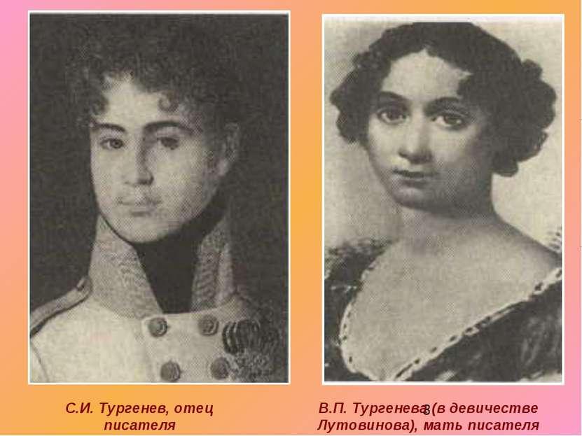 С.И. Тургенев, отец писателя В.П. Тургенева (в девичестве Лутовинова), мать п...
