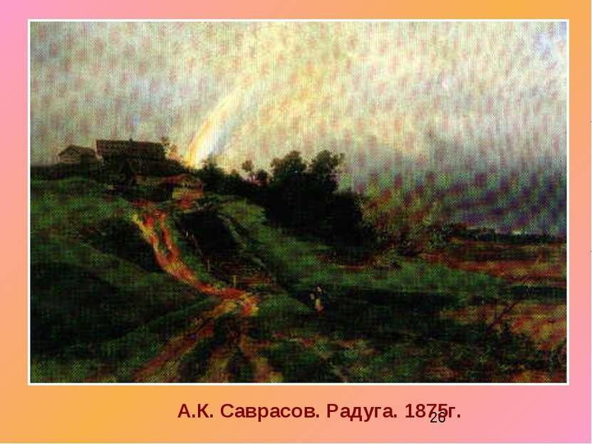 А.К. Саврасов. Радуга. 1875г.