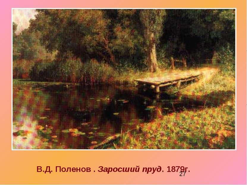 В.Д. Поленов . Заросший пруд. 1879г.