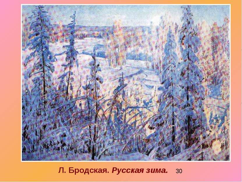 Л. Бродская. Русская зима.