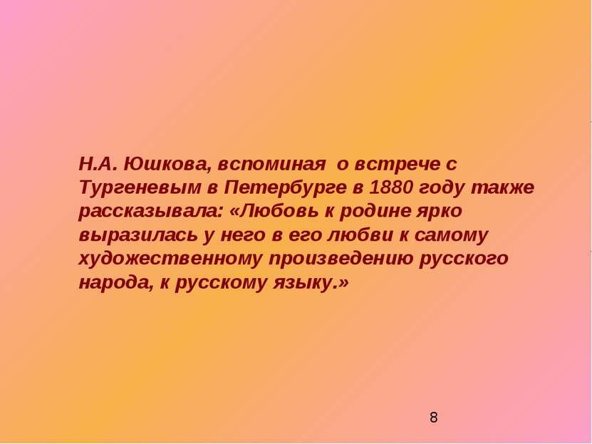 Н.А. Юшкова, вспоминая о встрече с Тургеневым в Петербурге в 1880 году также ...