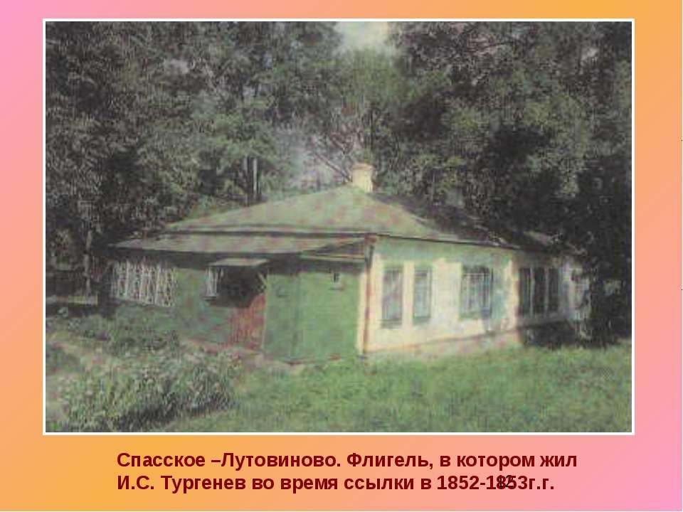 Спасское –Лутовиново. Флигель, в котором жил И.С. Тургенев во время ссылки в ...
