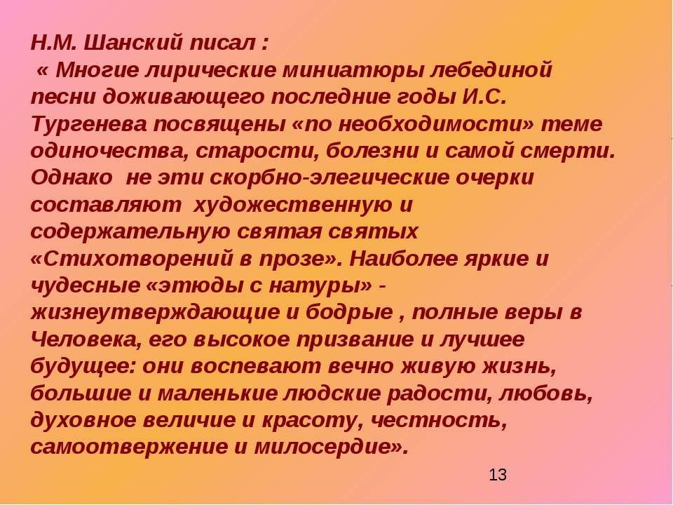 Н.М. Шанский писал : « Многие лирические миниатюры лебединой песни доживающег...