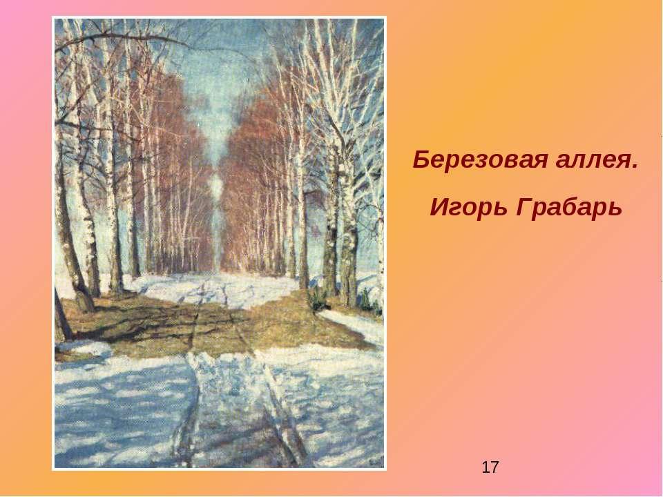 Березовая аллея. Игорь Грабарь