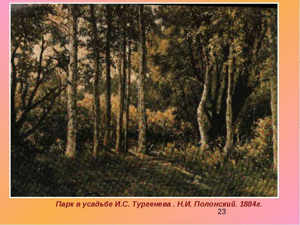 Парк в усадьбе И.С. Тургенева . Н.И. Полонский. 1884г.
