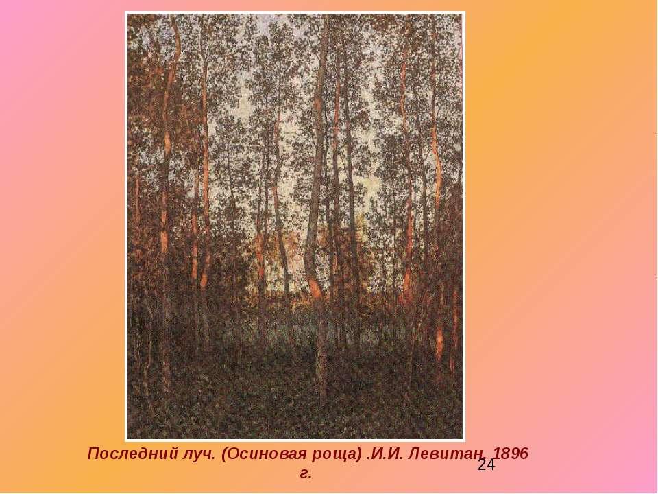 Последний луч. (Осиновая роща) .И.И. Левитан. 1896 г.