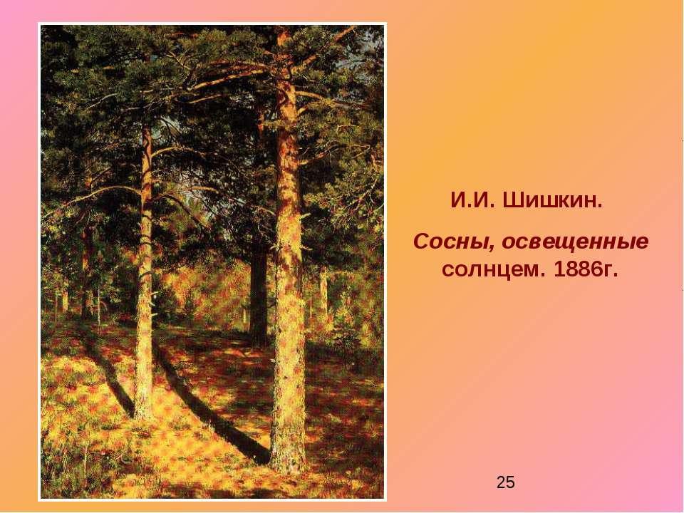 И.И. Шишкин. Сосны, освещенные солнцем. 1886г.