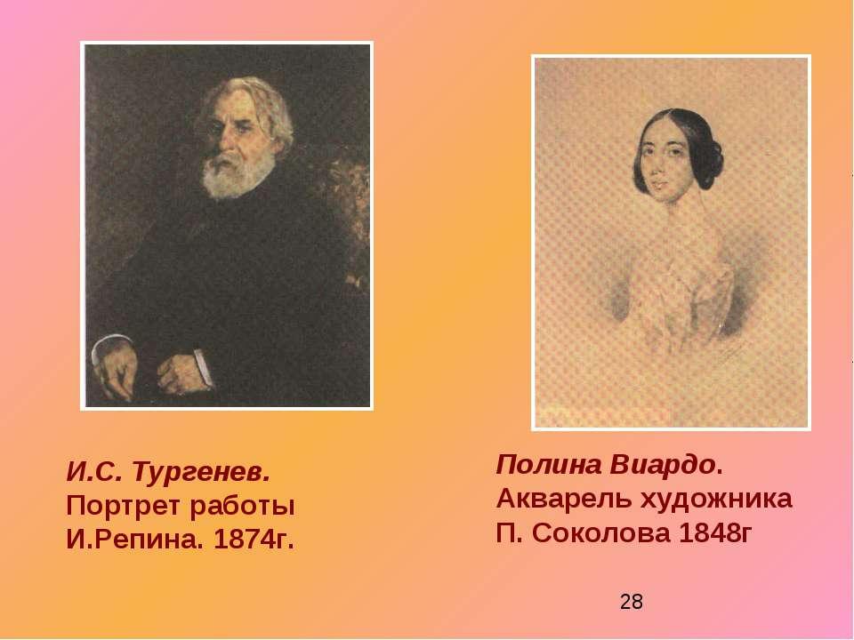 И.С. Тургенев. Портрет работы И.Репина. 1874г. Полина Виардо. Акварель художн...