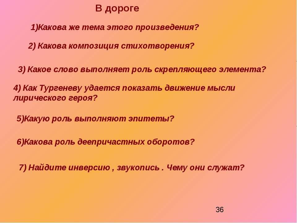 1)Какова же тема этого произведения? 2) Какова композиция стихотворения? 3) К...