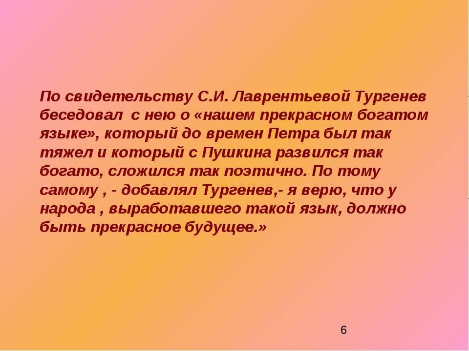 По свидетельству С.И. Лаврентьевой Тургенев беседовал с нею о «нашем прекрасн...