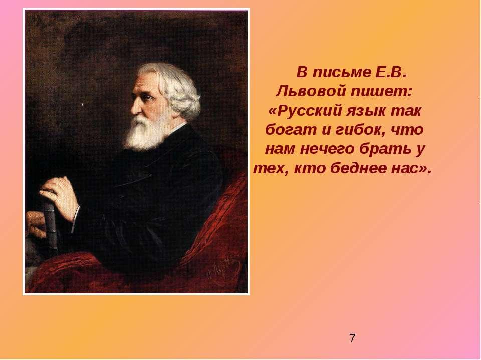 В письме Е.В. Львовой пишет: «Русский язык так богат и гибок, что нам нечего ...