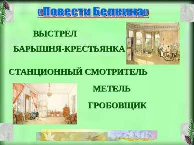 ВЫСТРЕЛ БАРЫШНЯ-КРЕСТЬЯНКА МЕТЕЛЬ СТАНЦИОННЫЙ СМОТРИТЕЛЬ ГРОБОВЩИК