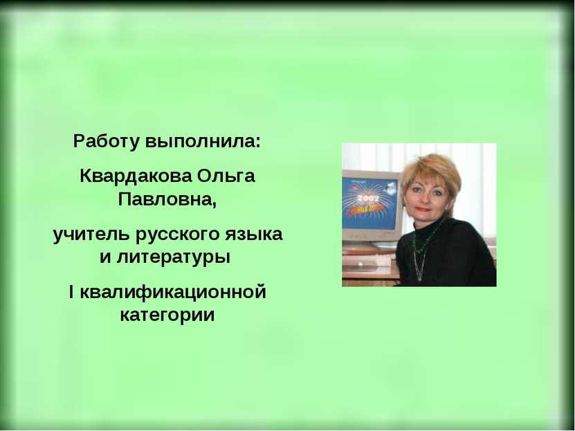 Работу выполнила: Квардакова Ольга Павловна, учитель русского языка и литерат...