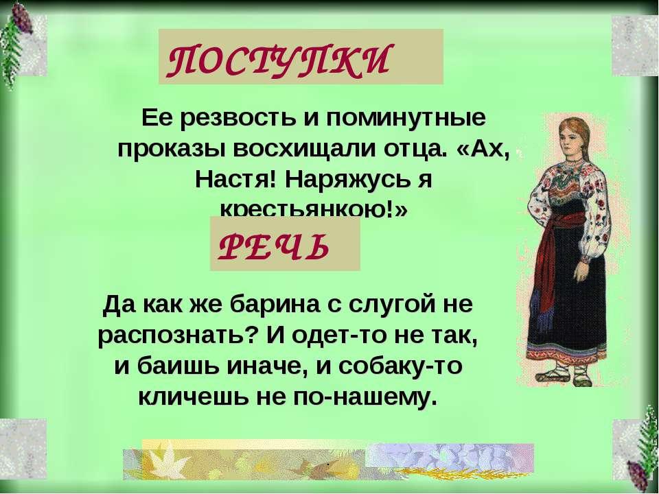 ПОСТУПКИ Ее резвость и поминутные проказы восхищали отца. «Ах, Настя! Наряжус...