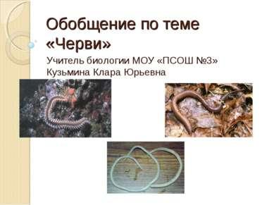 Обобщение по теме «Черви» Учитель биологии МОУ «ПСОШ №3» Кузьмина Клара Юрьевна