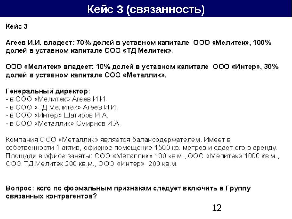 Кейс 3 (связанность)