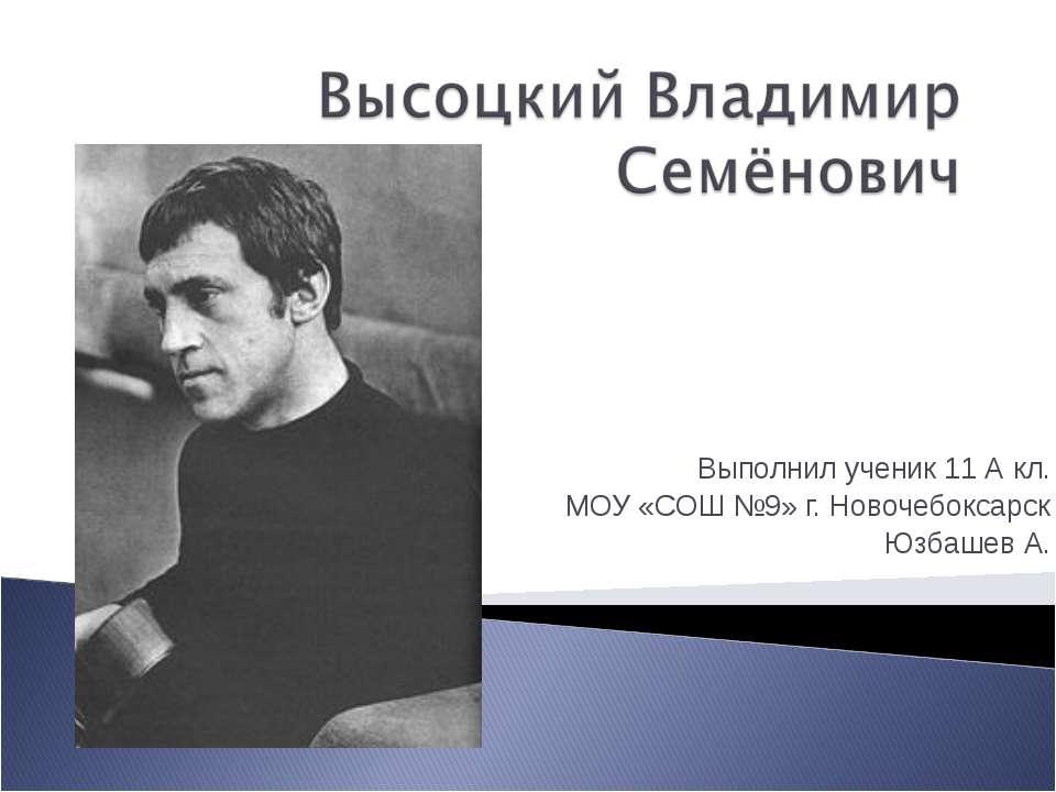 Выполнил ученик 11 А кл. МОУ «СОШ №9» г. Новочебоксарск Юзбашев А.