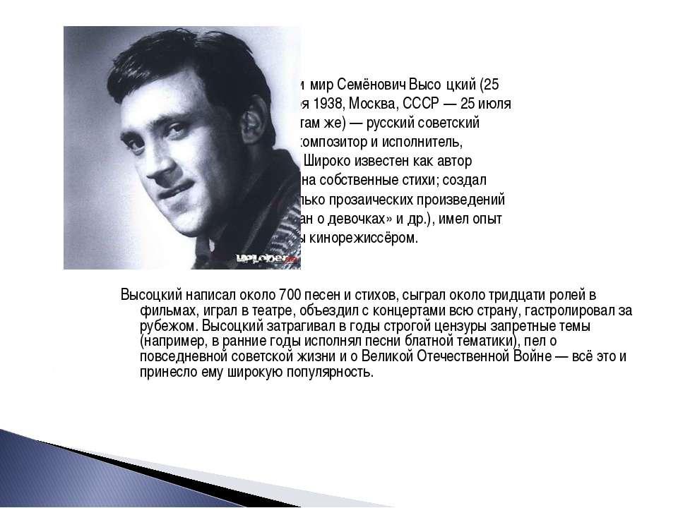 Влади мир Семёнович Высо цкий (25 января 1938, Москва, СССР — 25 июля 1980, т...