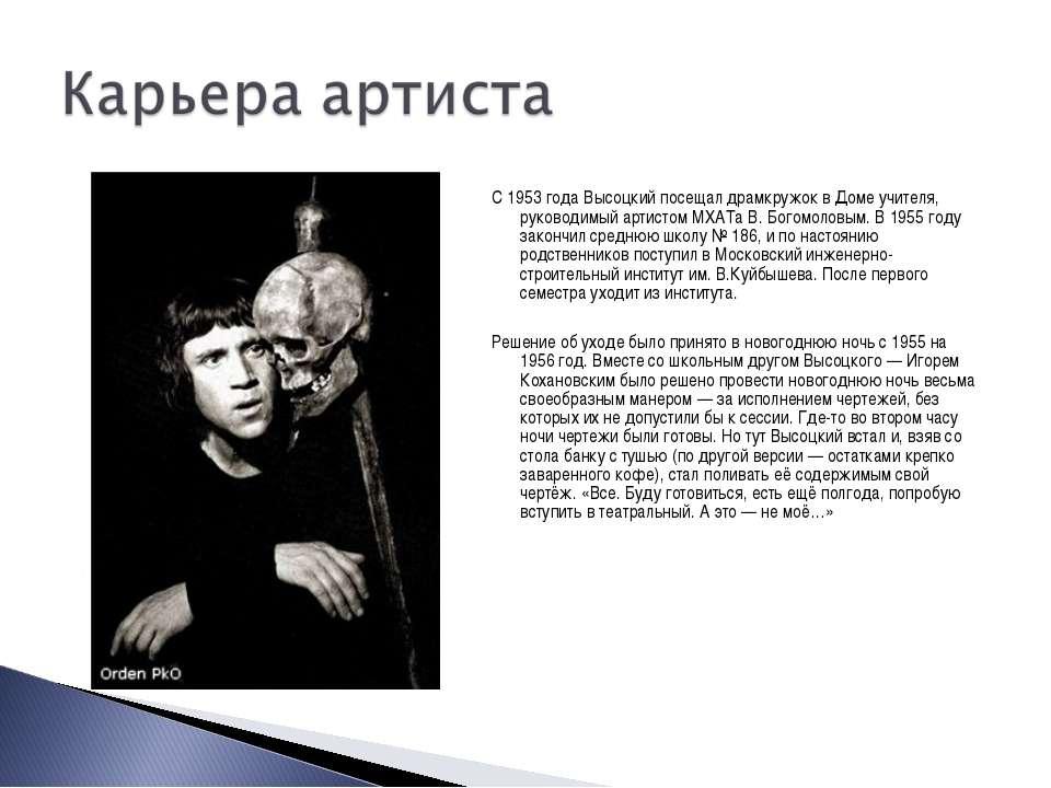 С 1953 года Высоцкий посещал драмкружок в Доме учителя, руководимый артистом ...