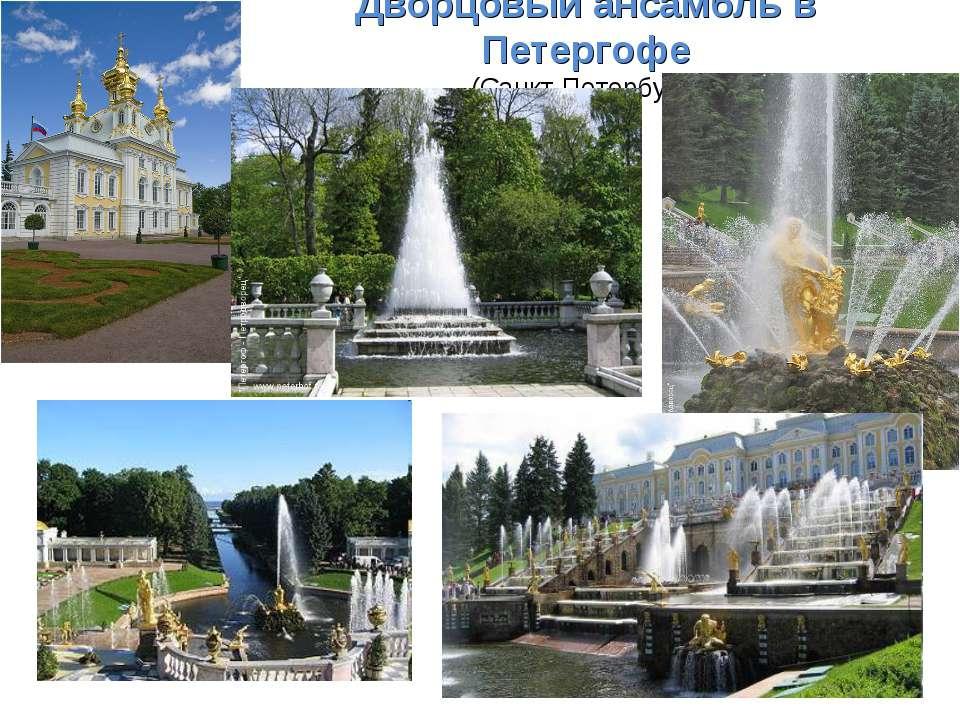 Дворцовый ансамбль в Петергофе (Санкт-Петербург)