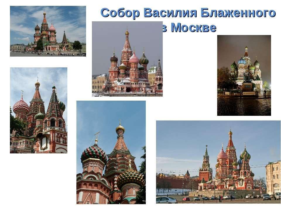 Собор Василия Блаженного в Москве .