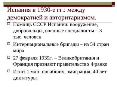Испания в 1930-е гг.: между демократией и авторитаризмом. Помощь СССР Испании...