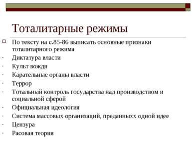 Тоталитарные режимы По тексту на с.85-86 выписать основные признаки тоталитар...